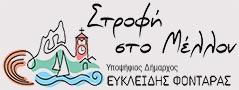 ΣΤΡΟΦΗ ΣΤΟ ΜΕΛΛΟΝ