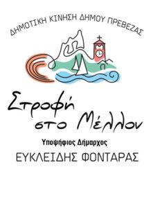 ΠΑΠΠΑΣ ΓΡΗΓΟΡΙΟΣ